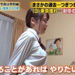 【画像・GIF】テレビ東京「家、ついて行ってイイですか?」で鷲見玲奈さんの制服おっぱい😍😍😍😍😍