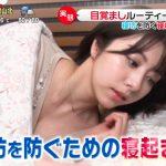 【画像】日本テレビ「ZIP!」で森山るりさんのおっぱいの膨らみとか谷間がめーっちゃエロ∃😍😍😍😍😍😍