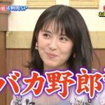 【動画】女優・浜辺美波さん、「白金バースデイパーティーゲーム」でエッチな声とお尻がナイス😍😍😍😍😍
