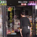 【画像・GIF】テレビ朝日「帰れマンデー見っけ隊!!」のすし歩きで菜々緒さんのパツパツお尻がエロ∃😍🍑😍🍑😍🍑😍🍑😍🍑