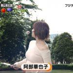 【画像・GIF】めざましテレビのお天気キャスター・阿部華也子さん、月曜の朝からエチエチおっぱい😍😍😍😍😍😍
