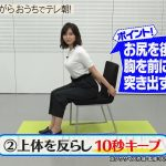 【画像・動画】お尻がエッチなテレビ朝日アナウンサー・久冨慶子さん、突き出したおっぱいもエチエチ😍😍😍😍😍