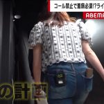 【画像・GIF】テレビ朝日女性アナウンサー・三谷紬さんのパツパツお尻とおっぱいドーンがどっちもスゴ∃😍😍😍😍😍