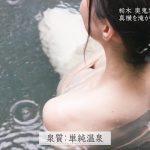 【画像】テレビ朝日「秘湯ロマン」で吉山りささんの妖艶すぎる入浴シーン😍♨😍♨😍♨😍♨😍♨