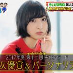 【GIF】美人声優・佐倉綾音さんの乳揺れ😍😍😍😍😍😍😍😍